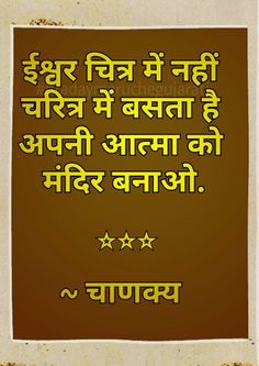 Bahu and beti quotes