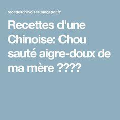 Recettes d'une Chinoise: Chou sauté aigre-doux de ma mère 醋溜白菜