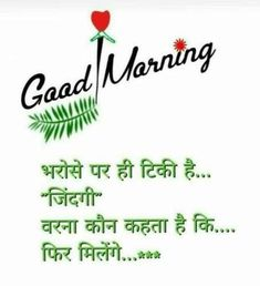 Good Morning Hindi Messages, Morning Images In Hindi, Good Morning Friends Images, Good Morning Wishes Quotes, Latest Good Morning Images, Good Morning Beautiful Flowers, Good Morning Image Quotes, Good Morning Beautiful Quotes, Morning Flowers