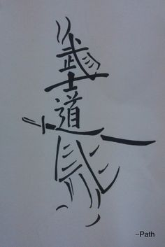 LOVE.THIS.  The kanji are arranged to create the bushido - Way of the warrior.  AMAZING!  I would TOTALLY consider this...for real.  SDK  Bushido by PathOfDawn