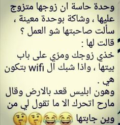 Funny Qoutes, Jokes Quotes, Funny Texts, Arabic Funny, Funny Arabic Quotes, Talking Quotes, Mood Quotes, Instagram Words, English Jokes