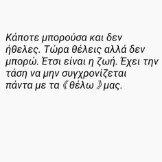 Greek Quotes, Me Quotes, Sad, Angel, Words, Instagram Posts, Life, Ego Quotes, Horse