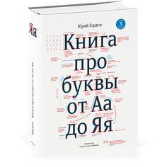 Книга про буквы отАа доЯя (третье издание)
