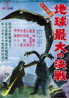 三大怪獣 地球最大の決戦 / Ghidrah, the Three Headed Monster (1964)