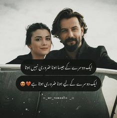 Famous Love Quotes, Muslim Love Quotes, Love Smile Quotes, Love Husband Quotes, Cute Love Quotes, Cute Love Songs, Love Poetry Images, Love Romantic Poetry, Love Poetry Urdu