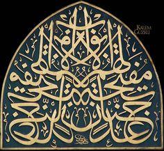 """© Ömer Vasfi Efendi (Tophaneli) - Müsennâ Kitabe Eyüp'te Sultan Reşat türbesi üzerinde bulunan celî sülüs müsenna kitabe. """"…kapıları kendilerine açılmış olarak Adn cennetleri vardır. (Sâd Sûresi, 50.ayetten)"""""""