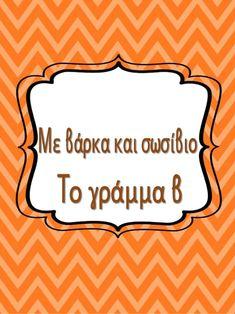 Little Books, Greek, Activities, Education, Craft, School, Creative Crafts, Crafting, Handmade
