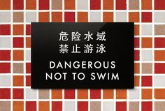 Funny Sign Chinglish Humor Dangerous not to Swim by SignFail, $14.00