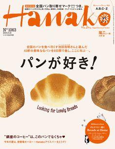 『パンが好き! 365日、パン&コーヒー』Hanako No. 1063 | ハナコ (Hanako) マガジンワールド