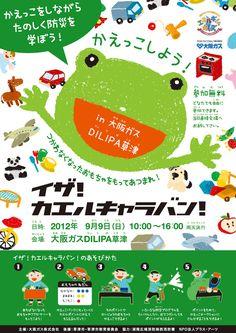tof die kikker = schattig! Flyer And Poster Design, Flyer Design, Layout Design, Concert Flyer, Japanese Graphic Design, Childrens Books, Poster Prints, Clip Art, Activities