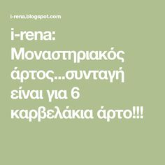 i-rena: Μοναστηριακός άρτος...συνταγή είναι για 6 καρβελάκια άρτο!!! Math, Math Resources, Mathematics