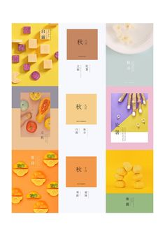節氣・秋 Food Graphic Design, Menu Design, Page Design, Book Design, Cover Design, Layout Design, Photography Set Up, Poster Layout, Ui Web