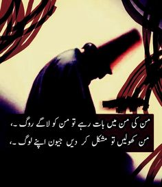 Find Urdu poetry and ghazals by famous Pakistani and Indian poets. Read the best Urdu shayari largest collection by categories like love shairy, sad Poetry Urdu Funny Poetry, Poetry Quotes In Urdu, Best Urdu Poetry Images, Love Poetry Urdu, My Poetry, Image Poetry, Poetry Books, Emotional Poetry, Poetry Feelings