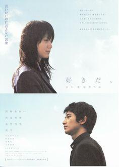 好きだ、 Japanese Film, Japanese Drama, Graphic Design Posters, Graphic Design Inspiration, Film Dance, Japanese Poster Design, Film Music Books, Love Movie, Cover Photos