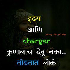 Marathi Jokes, Marathi Status, Marathi Love Quotes, Hindi Quotes, Karma Quotes, Sad Love Quotes, Life Quotes Pictures, Girly Attitude Quotes, Feelings Words