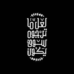 ولعلّ ما ترجوه سوف يكون #arabic #typography #typo #calligraphy #sketch #pencil #art #design #lettering #typeface #تايبوجرافي #تايبوغرافي #خط #خط_حر #عربي Arabic Calligraphy Design, Arabic Design, Arabic Calligraphy Art, Arabic Art, Quran Quotes, Islamic Quotes, Writing Quotes, Art Quotes, Life Quotes