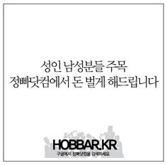 성인남성만 가능한 호빠 선수알바 정빠닷컴에 다있당 http://hobbar.kr