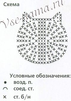 Crochet Lovey, Crochet Cord, Crochet Bunny Pattern, Crochet Shawl, Crochet Stitches, Crochet Patterns, Hama Beads Coasters, Crochet Backpack, Crochet Magazine