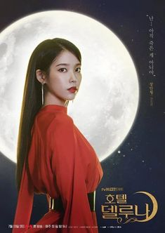 IU and Yo Jin Gu look mysterious and exciting on the new posters of characters from the drama Hotel del Luna - IU and Yo Jin Gu look mysterious and exciting on the new posters of characters from the drama Hotel - Korean Actresses, Korean Actors, Actors & Actresses, Jin, Kdrama, Luna Fashion, Chica Cool, Korean Drama Movies, Korean Dramas