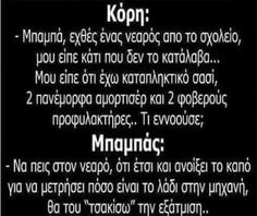 Funny Greek, Funny Vid, Word Pictures, Sayings, Words, Quotes, Pets, Animals, Quotations