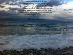 Ν. Βρεττάκος Crazy Love, Greek Quotes, Poems, Happiness, Inspirational, Nice, Heart, Water, Happy