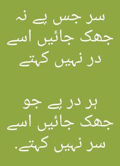 Urdu Funny Poetry, Poetry Quotes In Urdu, Best Urdu Poetry Images, Urdu Poetry Romantic, Love Poetry Urdu, Inspirational Quotes In Urdu, Funny Quotes In Urdu, Quran Quotes Love, Islamic Love Quotes