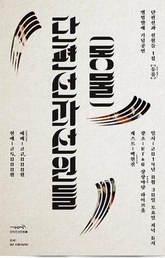 - 단편선과 선원들 '동물' 쇼케이스 - 김가든 | Kimgarden