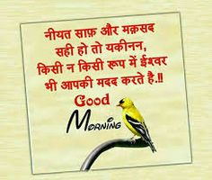 bat shi na <> . Good Morning Hindi Messages, Good Morning Image Quotes, Morning Prayer Quotes, Good Morning Inspiration, Morning Greetings Quotes, Good Morning Picture, Morning Pictures, Good Morning Wishes, Motivational Picture Quotes