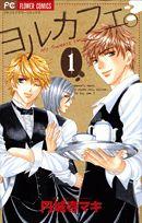 Cafe Me, Shoujo, Anime Manga, Movies, Movie Posters, Knights, Art, Sweet, Boys