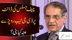 چیف جسٹس کی ڈانٹ پر ڈی جی نیب رو پڑے، وجہ کیا بنی؟ Chief Justice, Pakistan News, News From Pakistan