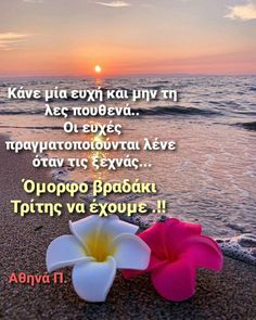 Nice Photos, Good Morning Good Night, Greek Quotes, Wonders Of The World, Wish, In This Moment, Day, Beach, Gifts