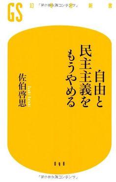 自由と民主主義をもうやめる (幻冬舎新書)   佐伯 啓思 https://www.amazon.co.jp/dp/4344980972/ref=cm_sw_r_pi_dp_x_8zj-ybHY7TYVT