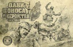 1912: Дани поноса и херојства
