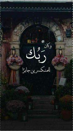 ياجابر القلوب المنكسره Arabic Words, Chalkboard Quotes, Art Quotes, Quotations, Islamic, Religion, Neon Signs, Quotes, Tumbling Quotes
