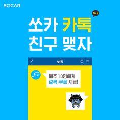 대한민국 1등 카셰어링 쏘카! :: 쏘카 카톡 친구 맺자! 매주 랜덤 쿠폰 지급 (~7.31)
