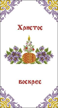 К Пасхе Bead Loom Patterns, Cross Stitch Patterns, Easter Cross, Easter Crochet, Loom Beading, Easter Baskets, Diy Clothes, Embroidery Patterns, Easter Eggs