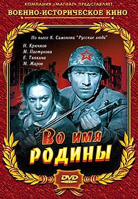 """""""Во имя Родины"""" (1943)"""