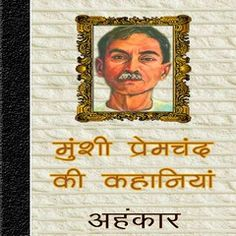 Ahankar by Munshi Premchand Hindi Novel ebook pdf