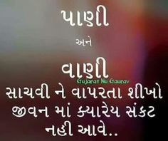 Gujarati quotes Gujarati Quotes, God Pictures, Good Morning Quotes, Picture Quotes, Positive Vibes, Slogan, Life Lessons, Physics, Quotations