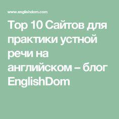Top 10 Сайтов для практики устной речи на английском – блог EnglishDom