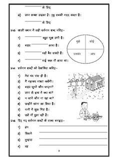Worksheet of Hindi Grammar - Sarvanam in hindi-Hindi Grammar-Hindi-Language Worksheets For Grade 3, 3rd Grade Math Worksheets, Hindi Worksheets, English Worksheets For Kids, School Worksheets, Lesson Plan In Hindi, Comprehension Worksheets, Nouns Worksheet, Reading Comprehension