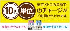 http://www.tokyometro.jp/index.html
