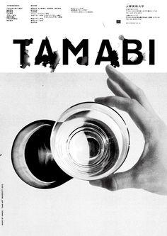 Tamabi poster by Kenjiro Sano.
