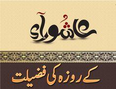 10 Muharram Ashure Ka Roza Aur Us Ki Fazilat 10 Muharram, Islamic Information