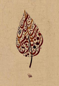 Calligraphy Art Works by Uday Al Araji, via Behance Arabic Calligraphy Design, Beautiful Calligraphy, Islamic Calligraphy, Calligraphy Alphabet, Calligraphy Fonts, Islamic Wall Art, Turkish Art, Arabic Art, Celtic Dragon