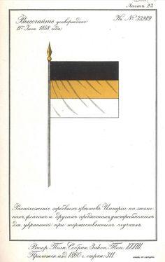 11 июня 1858 года указом императора Александра II был утвержден рисунок гербовых цветов Российской империи на знамёнах, флагах и других предметах, употребляемых для украшения при торжественных случаях. Custom Flags, Byzantine, Coat Of Arms, Ottoman Empire, Plane, Banners, Maps, Awards, Military