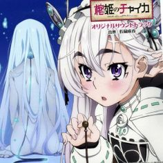 Hitsugi no Chaika Original Soundtrack
