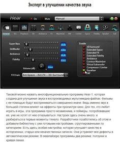 (+1) Программы для улучшения качества звука