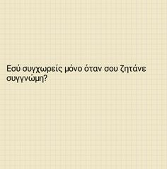 Find images and videos about text, greek quotes and greek on We Heart It - the app to get lost in what you love. Greek Quotes, Find Image, We Heart It, Philosophy, How Are You Feeling, How To Get, Feelings, Words, Deep