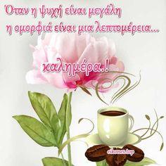 Καλημέρα φίλοι μου με όμορφες εικόνες!! Όμορφη μέρα να έχουμε!!! - eikones top Good Morning Good Night, Happy Day, Place Cards, Prayers, Place Card Holders, Pictures, True Words, Prayer, Beans